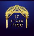 happy sukkoth palm chuppah gold vector image