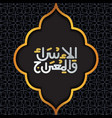 graphic design isra miraj good for social vector image