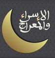 al-isra wal miraj prophet muhammad calligraphy vector image