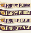 set ribbons for purim vector image vector image