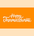 janmashtami - hand drawn brush lettering vector image