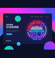 chinese food concept banner asian cuisine neon vector image