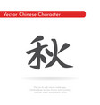 chinese character autumn vector image