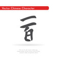 chinese character hundred vector image