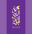 arabic calligraphy about maulid nabi muhammad pubh vector image vector image