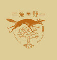 japanese wolf with hieroglyphs asian animal in vector image vector image