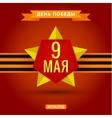 Star May 9 Victory Day vector image vector image
