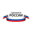 made in russia colored ribbon vector image vector image