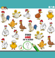 one a kind game for children with cartoon vector image