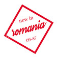 new in romania rubber stamp vector image vector image