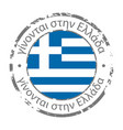 made in greece flag grunge icon vector image vector image