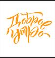 good morning russian phrase hand drawn vector image