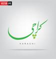 karachi written in urdu language with grey