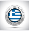 made in greece flag metal icon vector image vector image