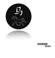 Round horse sign 2014 vector image