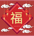 chinese style frame with blessing word vector image