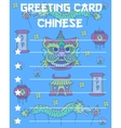 Greeting card Chinese on blue backgrounds vector image vector image