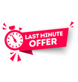 hurry up label with clock alarm countdwon symbol vector image