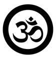 induism symbol om sign icon black color simple vector image vector image