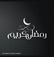 white color ramadan kareem creative typography vector image