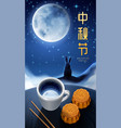 chinese mid autumn festival card background vector image vector image