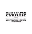 cyrillic serif font vector image vector image