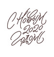 happy new year 2020 russian calligraphy vector image vector image