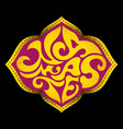 inscription namaste in the shape of a lotus vector image vector image