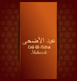 eid-ul-adha mubarak greeting card islamic design vector image