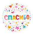 thank you in russian vector image