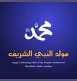 Arabic calligraphy design for celebrating