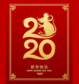happy chinese new year 2020 rat design vector image vector image