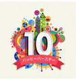 happy birthday 10 year card in japanese language vector image