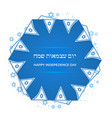 israel independence day banner background with vector image vector image
