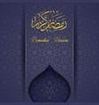 ramadan kareem greeting card template vector image