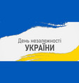 greeting banner with ukrainian text vector image vector image