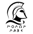 ancient spartan helmet with slogan molon labe vector image