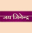 jay jinendra sanskrit jain phrase vector image vector image