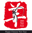 2015 Year of the Goat Symbol n Goat Negative vector image
