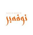 modern arabic calligraphy november
