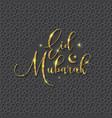 isolated calligraphy happy eid mubarak
